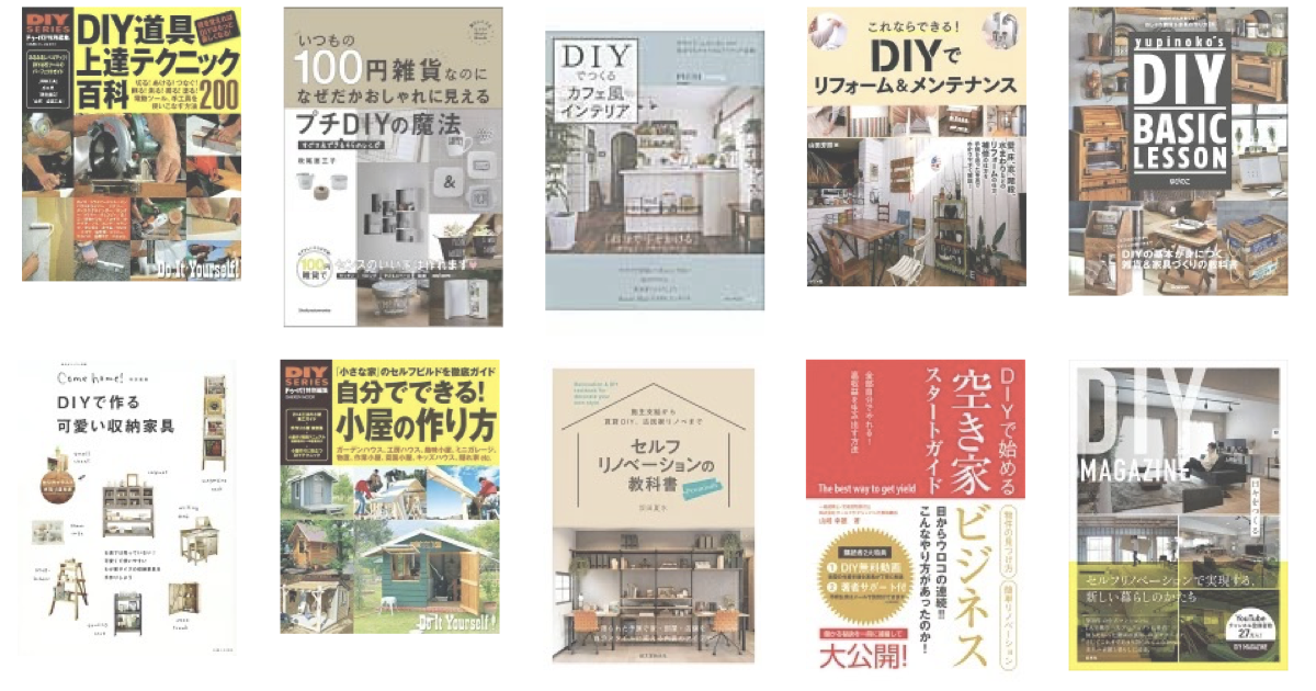 DIYおすすめ本の画像