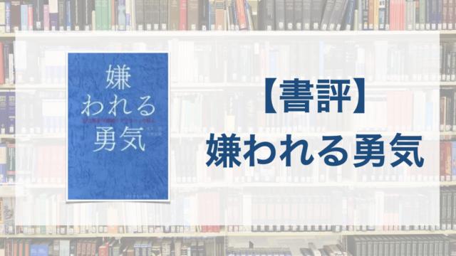 書評:嫌われる勇気_画像